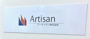 アーティサン株式会社